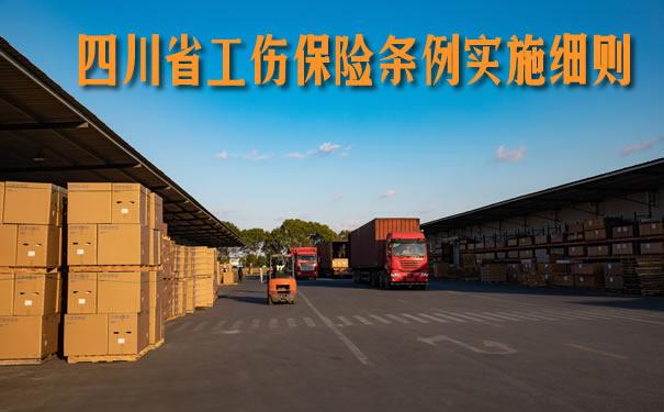 四川省工伤保险条例实施细则!2021四川省工伤保险条例