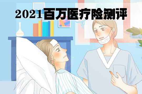 百万医疗险是真的吗?一年多少钱?哪个好?2021百万医疗险测评