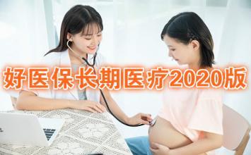 好医保长期医疗2020版怎么样?孕妇可以买吗?保什么?附费率表+健康告知内容