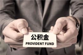 买房商业贷款怎么转成公积金贷款?