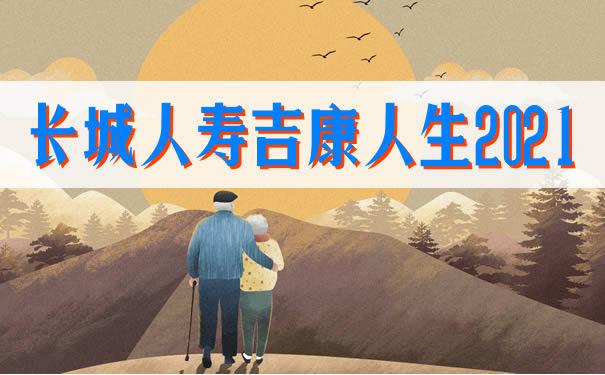 长城人寿吉康人生2021怎么样?投保灵活吗?保费高不高