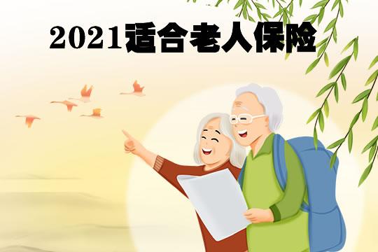 2021适合老人保险,适合老人保险
