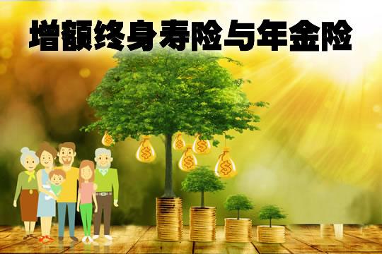 增额终身寿险和年金险:优点和缺点?适合哪些人?在哪里买?