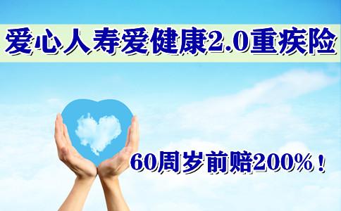 新品重疾险!爱心人寿爱健康2.0重疾险怎么样?有什么优点?在哪买?详细测评!