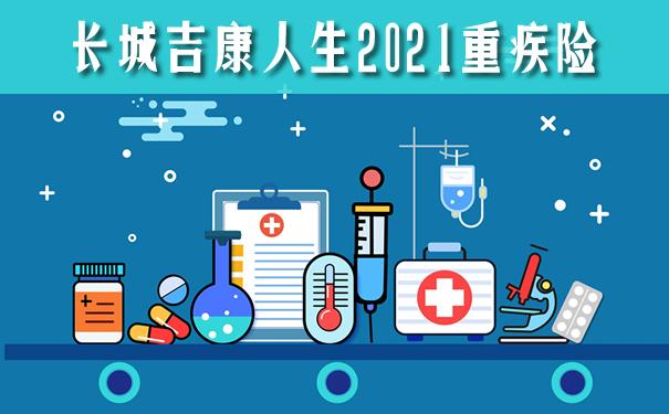 长城吉康人生2021重疾险靠谱吗?满期返是真的吗?0-