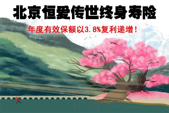 3.8%!北京人寿恒爱传世终身寿险值得买吗?保什么?能领多少钱