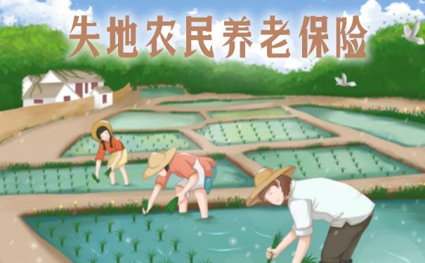 失地农民养老保险!2021失地农民养老保险标准