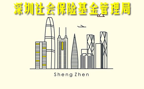 深圳社会保险基金管理局!2021深圳社会保险基金管理局