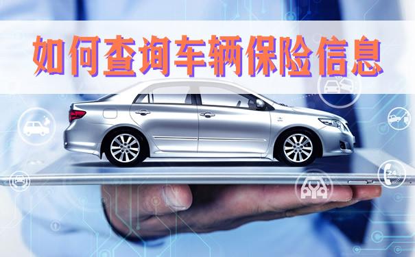 如何查询车辆保险信息,2021如何查询车辆保险信息