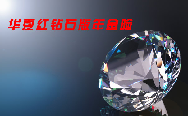3月31号停售!华夏红钻石版年金险还能买吗?保底收益率多少?