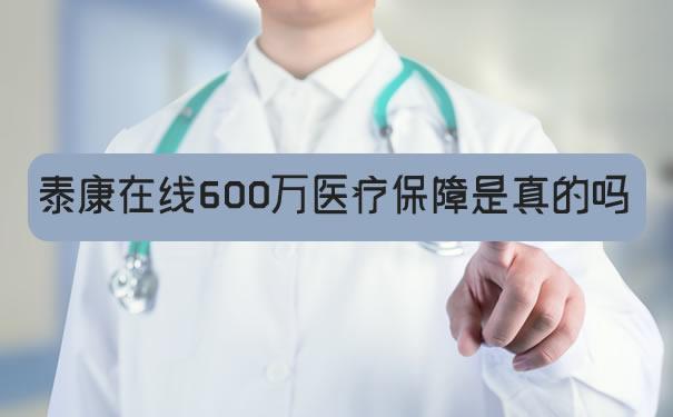 泰康在线600万医疗保障是真的吗?靠谱吗?多少钱?健康告知