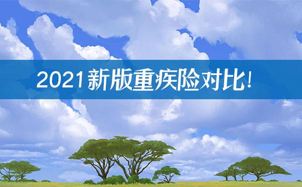 2021重疾对比!新华健康无忧C6和太平洋的金典人生重疾险哪个好