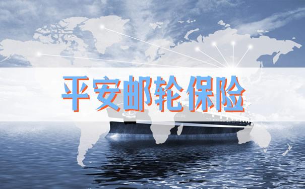 平安邮轮保险,2021平安邮轮保险