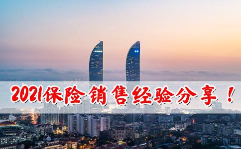 2021保险销售经验分享!保险销售经验分享