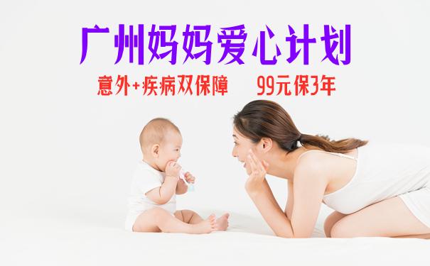 99元保3年!广州妈妈爱心计划是什么保险?怎么样?是骗人的吗