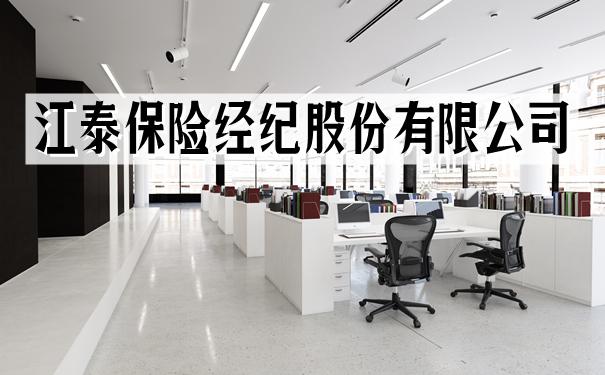 江泰保险经纪股份有限公司,2021江泰保险经纪股份有限公司介绍