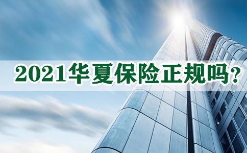 2021华夏保险正规吗?华夏保险正规吗?