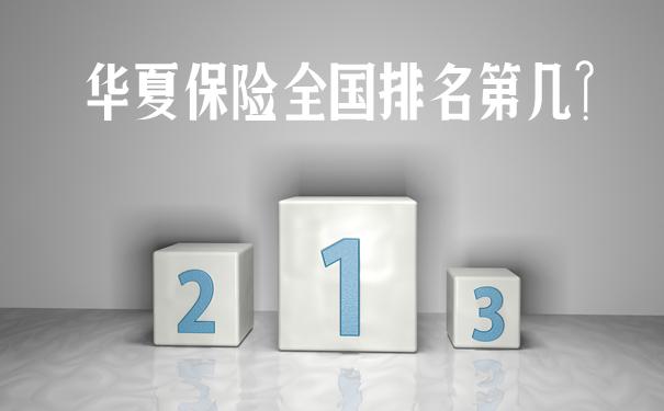 华夏保险全国排名第几?2021华夏保险介绍