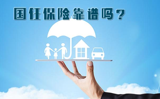 国任保险靠谱吗?2021国任保险靠谱吗?