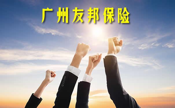 广州友邦保险,2021广州友邦保险