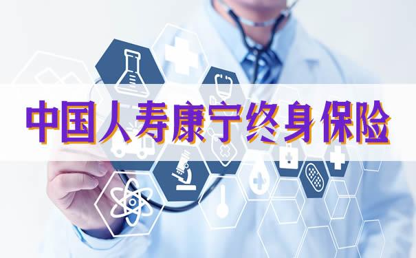 中国人寿康宁终身保险退保能退多少钱?怎么退全款?