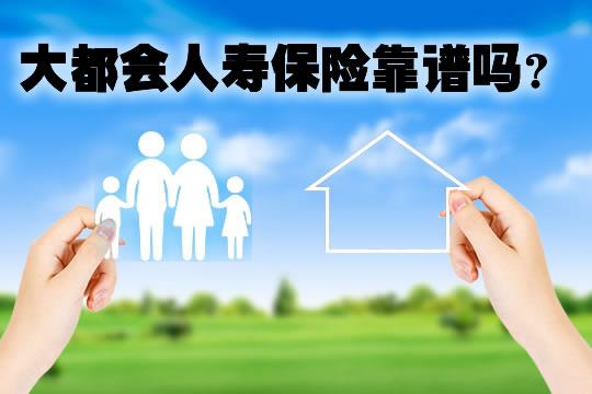 大都会人寿保险靠谱吗2021,大都会人寿保险靠谱吗?