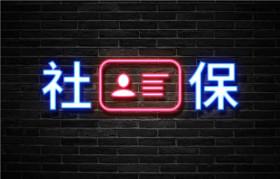 """社保重仓股""""曝光"""""""