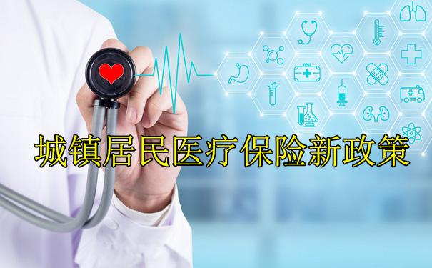 城镇居民医疗保险新政策,最新城镇居民医疗保险新政策!