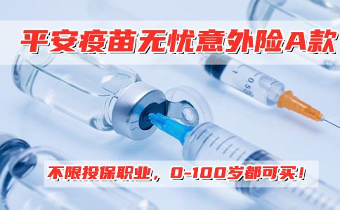 新冠疫苗免费接种开始!平安疫苗无忧意外险A款要买吗?有必要?