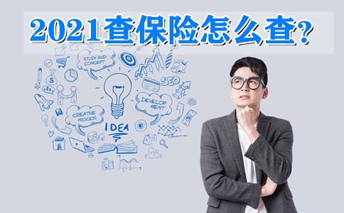 2021查保险怎么查?查保险怎么查?中国保险万事通?