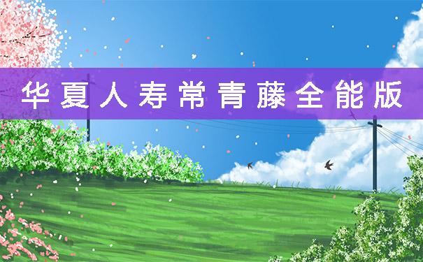 华夏人寿常青藤全能版保什么?怎么样?是不是真的全能?
