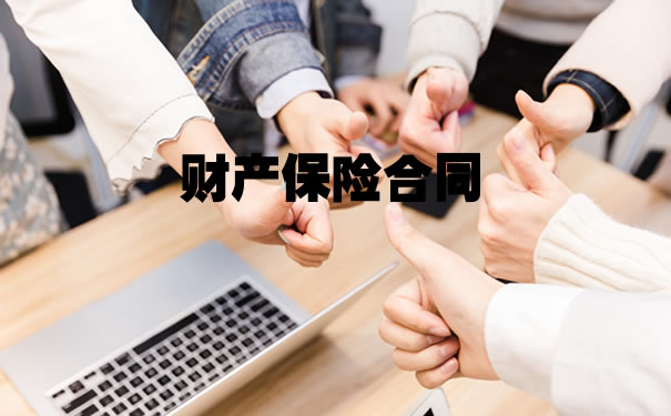 财产保险合同!2021财产保险合同