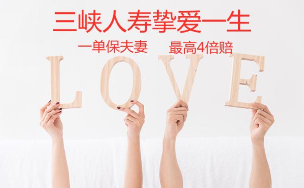 三峡人寿挚爱一生有什么优缺点?卖点?在哪儿吗?