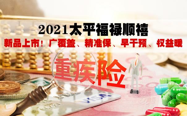 2021太平福禄顺禧怎么样?优缺点好不好?多少钱一年?案例