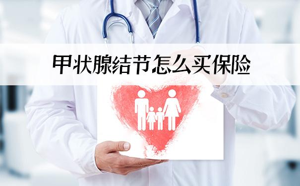 甲状腺结节怎么买保险?甲状腺投保有哪些需要注意的问题?
