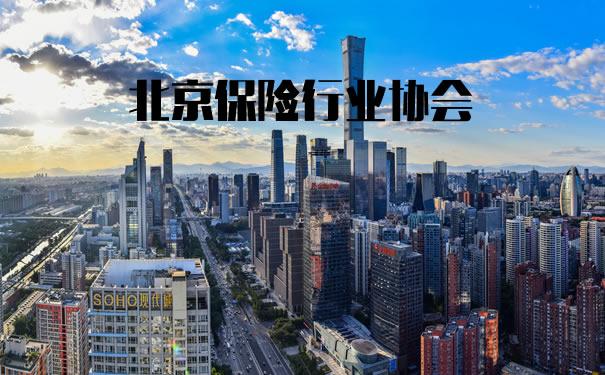 北京保险行业协会!2021北京保险行业协会