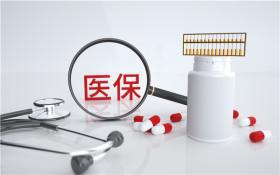 """与线下一致!""""互联网+""""医保支付政策定调"""