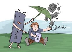 买综合意外险时需要注意什么?