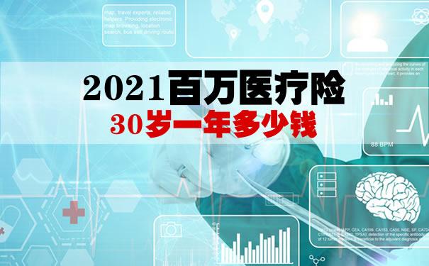 2021年百万医疗险30岁交多少钱一年?百万医疗险在哪买?