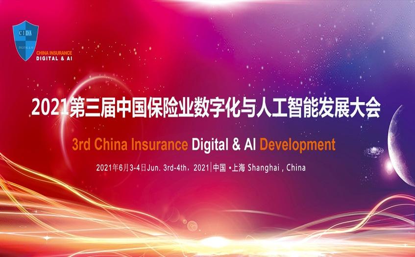 """2021第三届中国保险业数字化与人工智能发展大会暨""""金保奖""""颁奖典礼"""