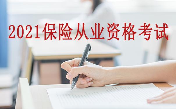 2021保险从业资格考试试题!保险从业资格考试试题