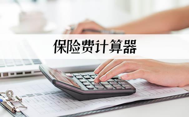 保险费计算器,2021保险费计算器