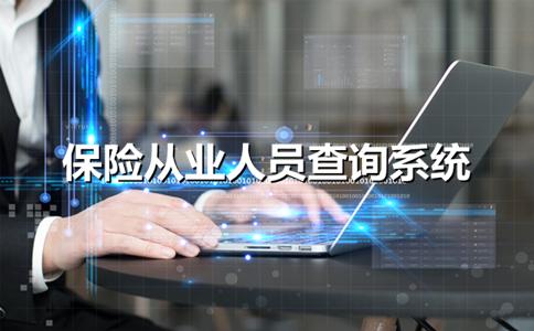 2021保险从业人员查询系统,保险从业人员查询系统