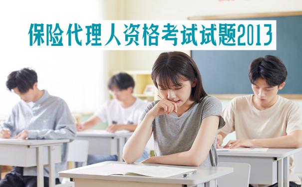 保险代理人资格考试试题2013,保险代理人资格考试试题2013和答案
