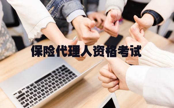 保险代理人资格考试!2021保险代理人资格考试