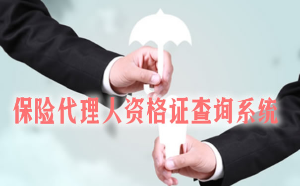 保险代理人资格证查询系统!2021保险代理人资格证查询系统
