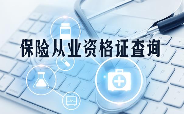 保险从业资格证查询!2021保险从业资格证查询
