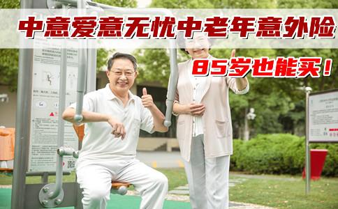 2021给父母买什么意外险?中意爱意无忧中老年意外险靠谱吗?要买吗?