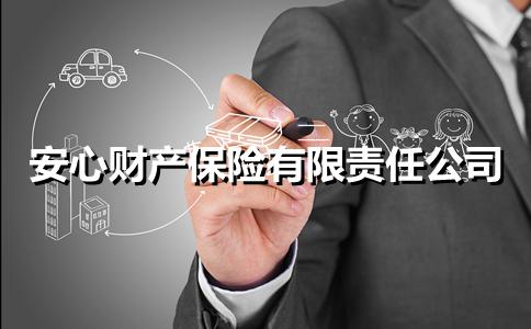 安心财产保险有限责任公司,2021安心财产保险有限责任公司