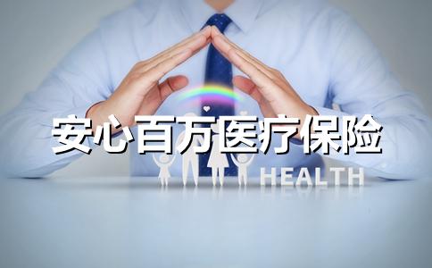 安心百万医疗保险,2021安心百万医疗保险